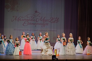 «Маленькая Мисс Екатеринбург 2015»: стали известны наставники проекта!