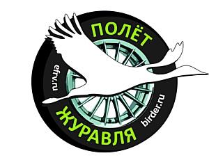 """Бердинг-ралли """"Полет журавля - 2012"""""""