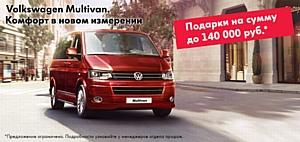 Бескомпромиссный подход к выгоде: особое предложение на Volkswagen