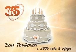 Русскому Историческому Каналу «365 дней ТВ» исполняется 8 лет!