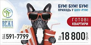 Бум! Бум! Бум! Приходи в шоу-рум – новая рекламная кампания для ЖК «Паркова Вежа»
