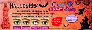 «Айкрафт Оптика» начала производство собственных цветных контактных линз