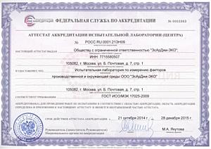 Испытательная лаборатория SRG получила государственный аттестат аккредитации