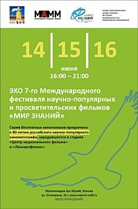 Эхо 7-го Международного фестиваля научно-популярных и просветительских фильмов «Мир знаний»