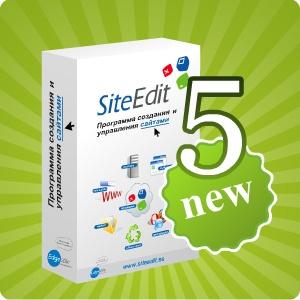 ����� ����� ����� ������ ��������� �� �������� ������ SiteEdit 5.0