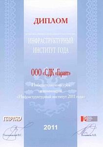 СДК «Гарант» - Инфраструктурный институт 2011 года!
