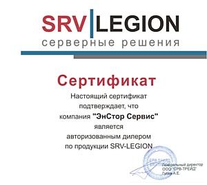 Компания ЭнСтор Сервис - официальный дилер SRV-Legion!
