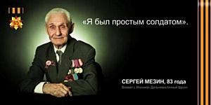 Всероссийская эстафета #спасибопобедителям