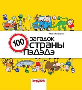 «За рулем» представляет «Сто загадок страны ПэДэДэ» – новую книгу для детей и взрослых