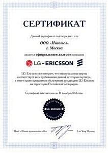 ������� �������� � ������������� ������� ������������ ������ LG-Ericsson