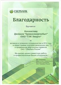 «Брянскэнергосбыт» получил благодарность от «Сбербанка»