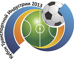 «Кубок транспортной индустрии 2013» - корпоративный турнир по мини-футболу