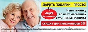Позитроника расширяет программу лояльности для пенсионеров