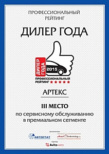 Артекс – признанный лидер в области премиум-сервиса по результатам рейтинга «Дилер года»