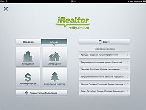 iRealtor HD: ��� ������������ �� iPad