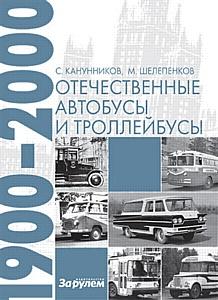 Новинка от «За рулем»: книга «Отечественные автобусы и троллейбусы»