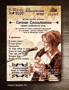 Русский вечер Евгении Смольяниновой в Chalet