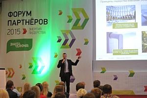 Форум Партнеров-2015 «Энергия Лидерства» от компании Экоокна состоялся!