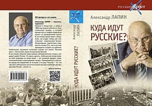 Сборник 'Куда идут русские?' - когда молчание неуместно...