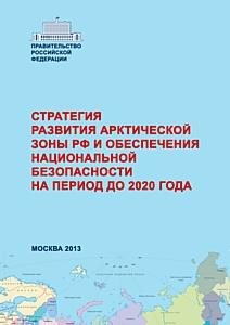 ������������� ��������� ������ ���������� � ����������� ��������� - 2020.