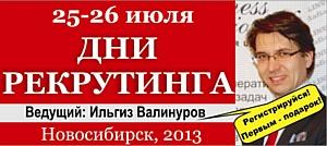 «Дни рекрутинга» в Новосибирске!