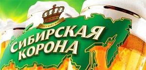 Пиво «Сибирская Корона» признано Маркой №1 в России
