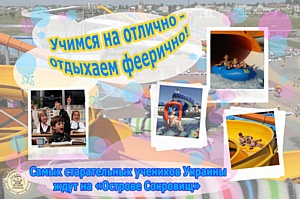 Самых старательных учеников Украины ждут на «Острове Сокровищ»