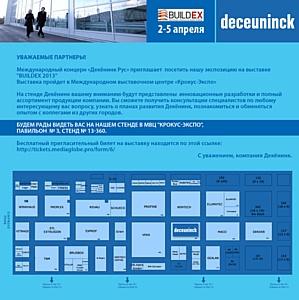 Компания Deceuninck примет участие в крупнейшей строительной выставке BUILDEX' 2013