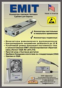 Ионизаторы применяемые при производстве электроники