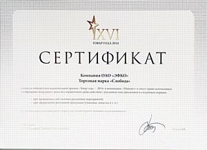 «Слобода» Оливковый стал победителем премии «Товар года 2014»