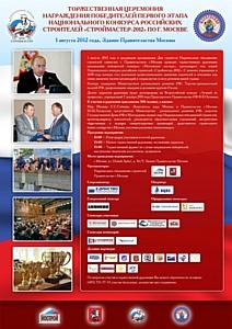 1 августа пройдет церемония награждения победителей «СТРОЙМАСТЕР-2012»