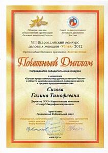 Директор «Центр Микрофинансирования» Г.Сизова была удостоена звания «Лучшая деловая женщина России»