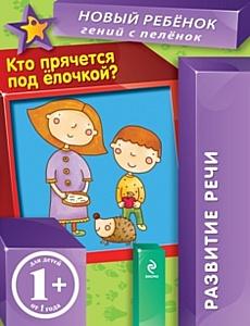 Издательство «Эксмо» представляет серию книг «Новый ребенок» от педагога и методиста Елены Янушко