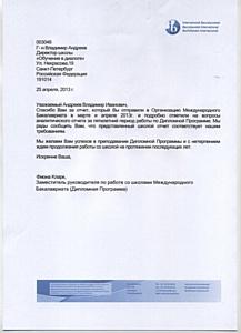 Международное школьное образование в СПб признали