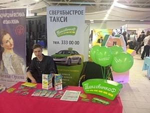 «ТаксовичкоФ» на EventPro