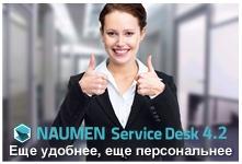 Naumen Service Desk 4.2 ���� ��� ������� � ������������
