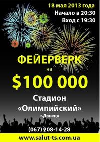 18 мая в Донецке состоится пиротехническое шоу «Фейерверк на $100 000»