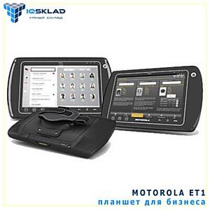 Бизнес-планшет Motorola ET1 для клиентов «Умного Склада»