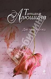 Реальная любовь в «Новом книжном»