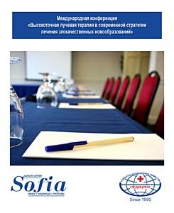 """Международная конференция """"Высокоточная лучевая терапия"""""""