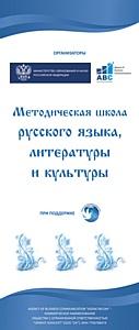 Методическая школа русского языка, литературы и культуры в Израиле