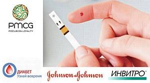 """Национальный проект Johnson & Johnson, Инвитро и PMCG """"Диабет. Узнай вовремя"""""""