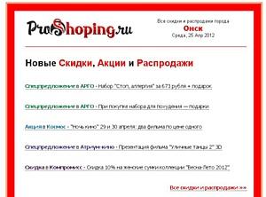����� e-mail-�������� �� ProShoping.ru