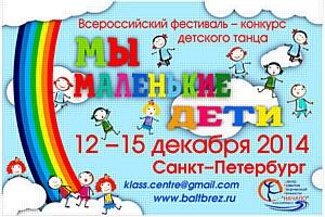 Первые шаги в мир танца на фестивале-конкурсе «Мы маленькие дети»