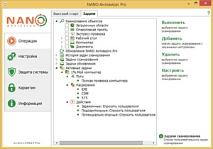 Российская компания NANO Security выпустила финальную версию NANO Антивируса Pro