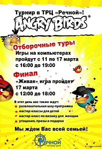 ����������� ������ Angry Birds � ��� �������