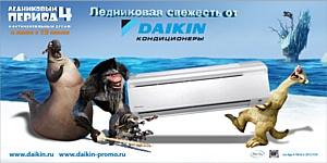 Daikin Europe NV � ��-������ ��������� � ���, ��� ����� ����