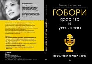 """Вышла первая книга бизнес-тренинг """"Говори красиво и уверенно"""""""