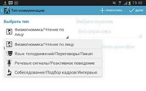 Доступна бесплатная версия мобильного помощника по психологии общения App Kyuda Keyboard