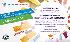 Бесплатный вебинар «Антиофшорные поправки к Налоговому кодексу РФ в 2013-2015 гг.»